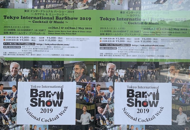 Bar Show 2019レポ③