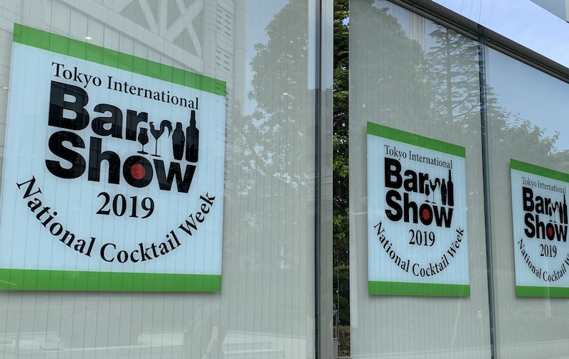 Bar Show 2019 レポ①